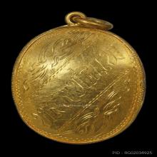 ล็อคเก็ตรุ่นแรก หลวงพ่อแพวัดพิกุลทอง จ.สิงห์บุรี พิมพ์ใหญ่