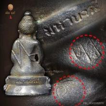 พระกริ่งบาเก็งมหาบารมี หลวงพ่อคูณ วัดบ้านไร่ นครราชสีมา ปี36