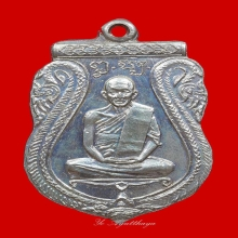 เหรียญเสมารุ่นแรก หลวงปู่ศรี(สีห์) วัดสะแก อยุธยา