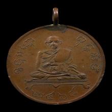 เหรียญ หลวงพ่อพร วัดหนองแขม รุ่นแรก เนื้อทองแดง พ.ศ. 2468