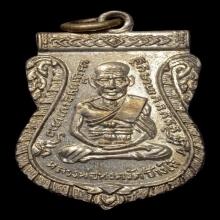 เหรียญหลวงปู่ทวดเสมารุ่น3ปี04พิมม์ พ ขีด วัดช้างให้