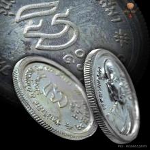 เหรียญรับเสด็จ หลวงพ่อคูณ วัดบ้านไร่ ปี 36 เนื้อเงิน