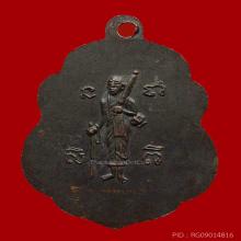 เหรียญ 2500 รุ่น3 หลวงพ่อเต๋ คงทอง (Luangportae)