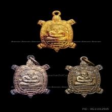 ชุดทองคำ พญาเต่ารุ่นขวัญใจ หลวงปู่หลิว วัดไทรทอง จ.กาญจนบุรี