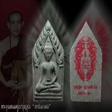 ครูบาบุญชุ่ม古巴文春瓦帕塔东仍佛寺Kruba BoonChum Khun Phan