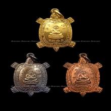 ชุดทองคำ หลวงปู่หลิว รุ่นไตรมาส