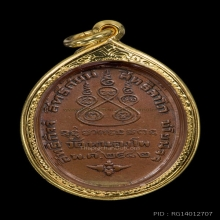 เหรียญหลวงพ่อเดิม วัดหนองโพ ปี2482 เนื้อทองแดง