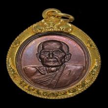 เหรียญรุ่นแรก หลวงปู่หมุน วัดบ้านจาน