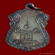เหรียญหลวงปู่เอี่ยม วัดหนัง ปี 2515 เนื้อเงินหน้าทอง