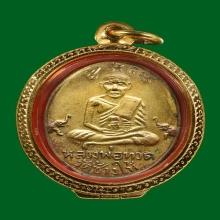 เหรียญ ทวด-คล้าย เบตง