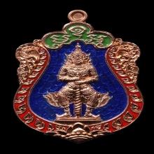 เหรียญท้าวเวสสุวรรณ ธงชัยธนบดี