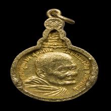 เหรียญหลวงปู่แหวน รุ่นเราสู้ ทองคำ