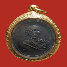 เหรียญหลวงพ่อแดงวัดใหญ่อินทราราม ชลบุรี