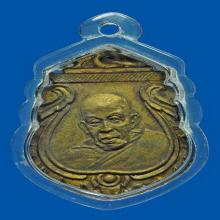 เหรียญหลวงปู่ช่วง ว้ดบางแพรกใต้