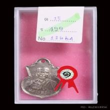 เหรียญ รุ่นแรก หลวงพ่อคง วัดวังสรรพรส