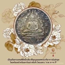 เหรียญพระแก้วมรกต เนื้อเงิน สมโภชกรุงรัตนโกสินทร์ครบ 150 ปี