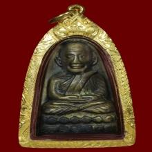 หลวงปู่ทวด เตารีดเล็กหลังหนังสือ ปี 2506  เลี่ยมทอง