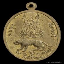 เหรียญห้าเสือครึ่งองค์ เนื้ออัลปาก้า
