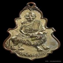 เหรียญใบสาเก หลวงพ่อคง วัดวังสรรพรส  เนื้อกะไหล่ทอง