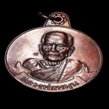 เหรียญหมุนเงินหมุนทอง หลวงปู่หมุน ประคำ 19 เม็ด(นิยม)