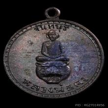 เหรียญกลมนั่งหัวเสือ หลังนูน เนื้อทองแดง
