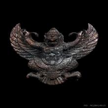 ครุฑหลวงพ่อเส็ง วัดบางนา รุ่นแรก เนื้อตะกั่วอาบทองแดง ปี22