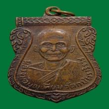 เหรียญเสมาหลวงพ่อเทียม วัดกษัตราธิราช รุ่นแรก ปี 06