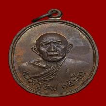 เหรียญอรหันต์ ลป.ทิม วัดแม่น้ำคู้ ตอกโค๊ตเฑาะ ปี18 แชมป์