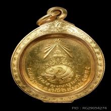 พ่อท่านคลิ้งวัดถลุงทอง หลัง ภปร ปึ2521 เนื้อทองคำ สวยครับ