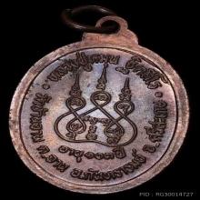 เหรียญรุ่นแรก หลวงปู่หมุน ตอกโค๊ต เลข1
