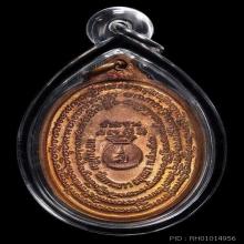 เหรียญชนะจน บล็อคทองคำ หลวงปู่ทิม วัดพระขาว