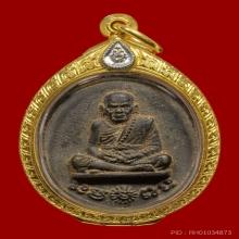 หลวงปู่หมุน เหรียญหล่อ รุ่น ไตรมาสรวยทันใจ เนื้อทองทิพย์