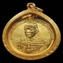 เหรียญเสด็จเตี่ย ปี 2537 เนื้อทองคำ(รูปกลม)