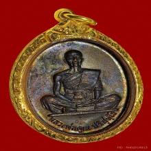 เหรียญสร้างบารมี ลพ.คูณ ปริสุทโธ วัดบ้านไร่ ปี2519 สวยแชมป์