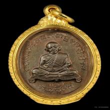 เหรียญเจริญพร2เนื้อนวะหลวงปู่ทิม ปี2518