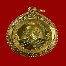 เหรียญหลวงพ่อรวย วัดตะโก เนื้อทองคำ