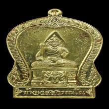 เหรียญท้าวเวสสุวรรณ พิมพ์เสมาคว่ำ เนื้อทองคำ วัดจุฬามณี