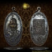 เหรียญ พ่อท่านแก่น รุ่นไตรมาส ปี พ.ศ. ๒๕๒๑ วัดทุ่งหล่อ