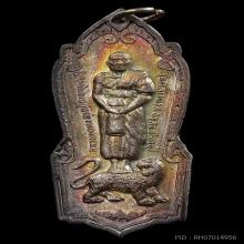 เหรียญยืนหลังเสือ หลวงพ่อคง วัดวังสรรพรส ปี 2517