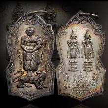 เหรียญยืนหลังเสือ หลวงพ่อคง วัดวังสรรพรส ปี 2517 เนื้อเงิน