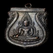 เหรียญพระพุทธชินราช อินโดจีน สระอะ ขีด