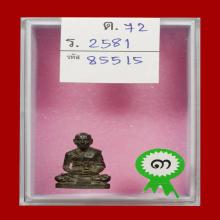 พระรูปหล่อ หลวงพ่อเต๋ คงทอง เนื้อนวะ องค์ดารา (Luangportae)