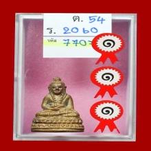 หลวงพ่อเต๋ คงทอง วัดสามง่าม กริ่งสวนเต่าพิมพ์เล็ก ปี 2500