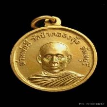 เหรียญหลวงพ่อลี วัดป่าคลองกุ้ง เนื้อทองคำ