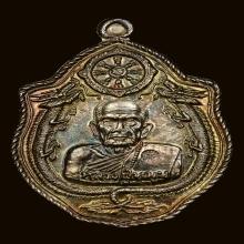 เหรียญมังกรคู่ เนื้อเงิน หลวงปู่หมุนวัดบ้านจาน