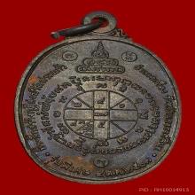 เหรียญหลวงพ่อคูณ บล็อคหูขีด ปี17 สภาพสวย
