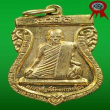 เหรียญรุ่นแรก หลวงพ่อสว่าง จ.ลพบุรี ปี15 วัดชีป่าสิตาราม