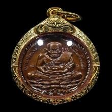 เหรียญหลวงปู่ทวด (พิธีเปิดโลก) หลวงปู่ดู่ วัดสะแก ปี 32