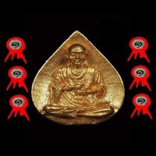 รูปเหมือนสมเด็จโต วัดระฆังฯ รุ่น118ปี พ.ศ.2533