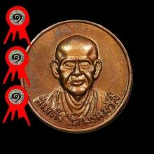 เหรียญรูปเหมือนสมเด็จโต วัดระฆังฯ(เม็ดกระดุม)รุ่น108ปี พศ.23